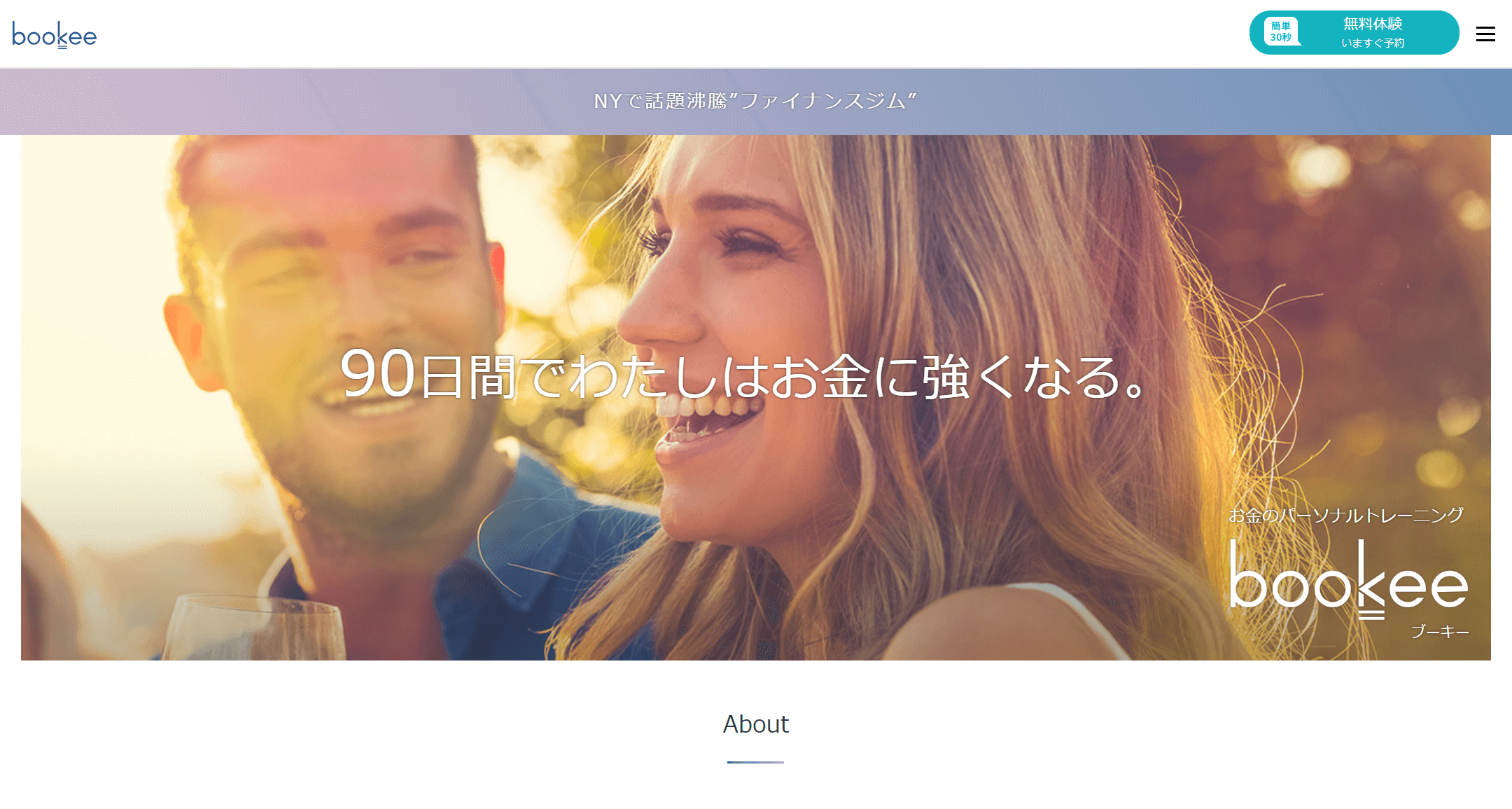 ファイナンスジム 日本