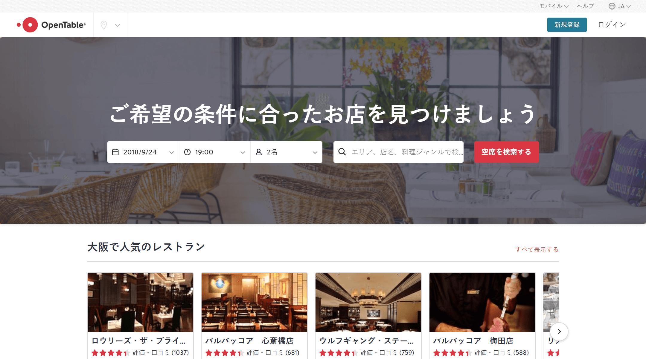 レストラン 予約サイト 比較