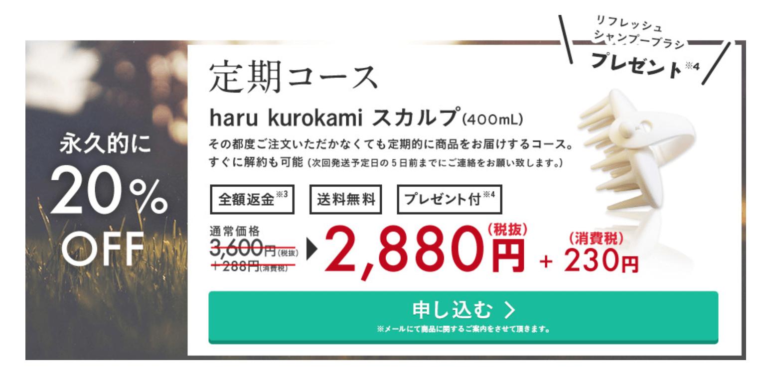 haruシャンプー 口コミ