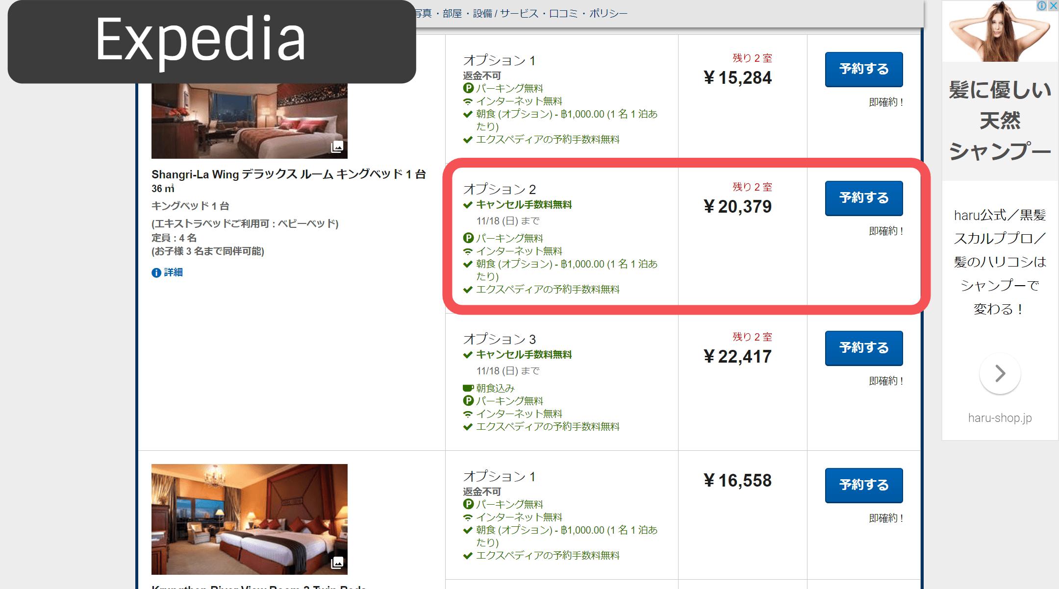 ホテル 安く 予約