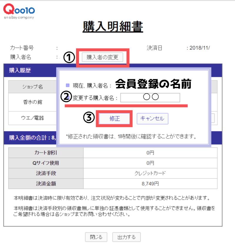Qoo10 領収書