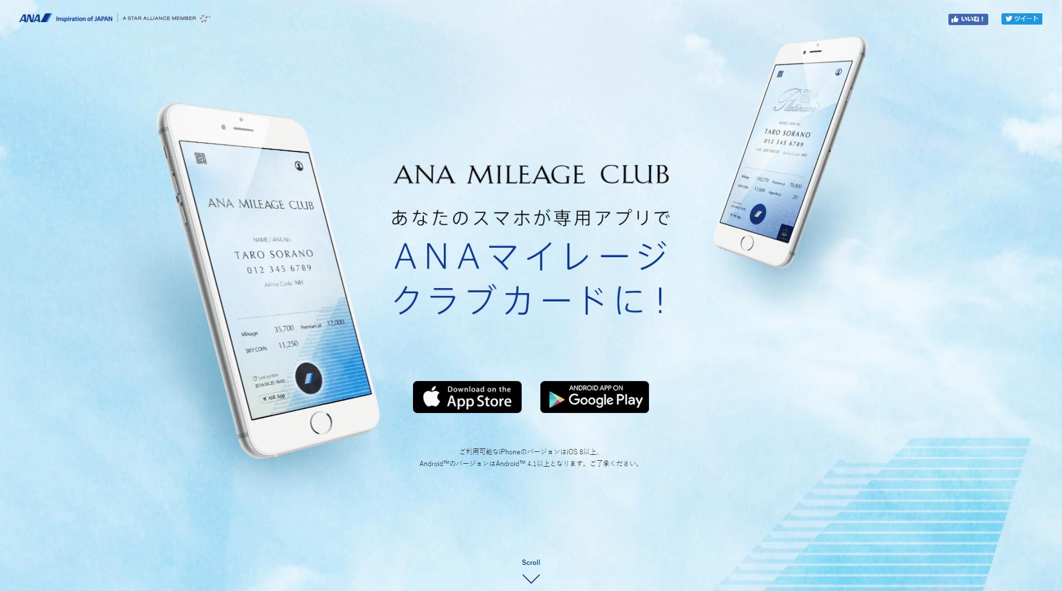 anaマイレージクラブ デジタル カード