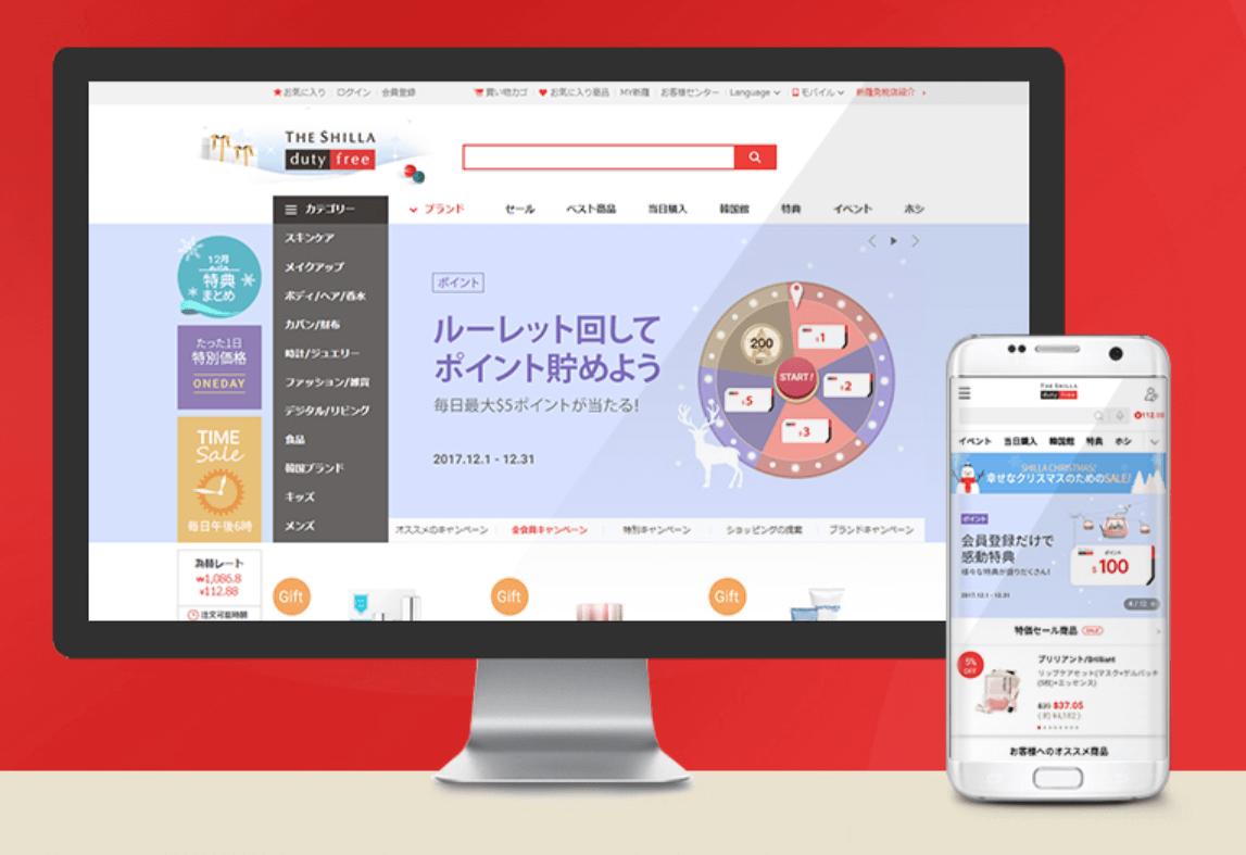新羅インターネット免税店