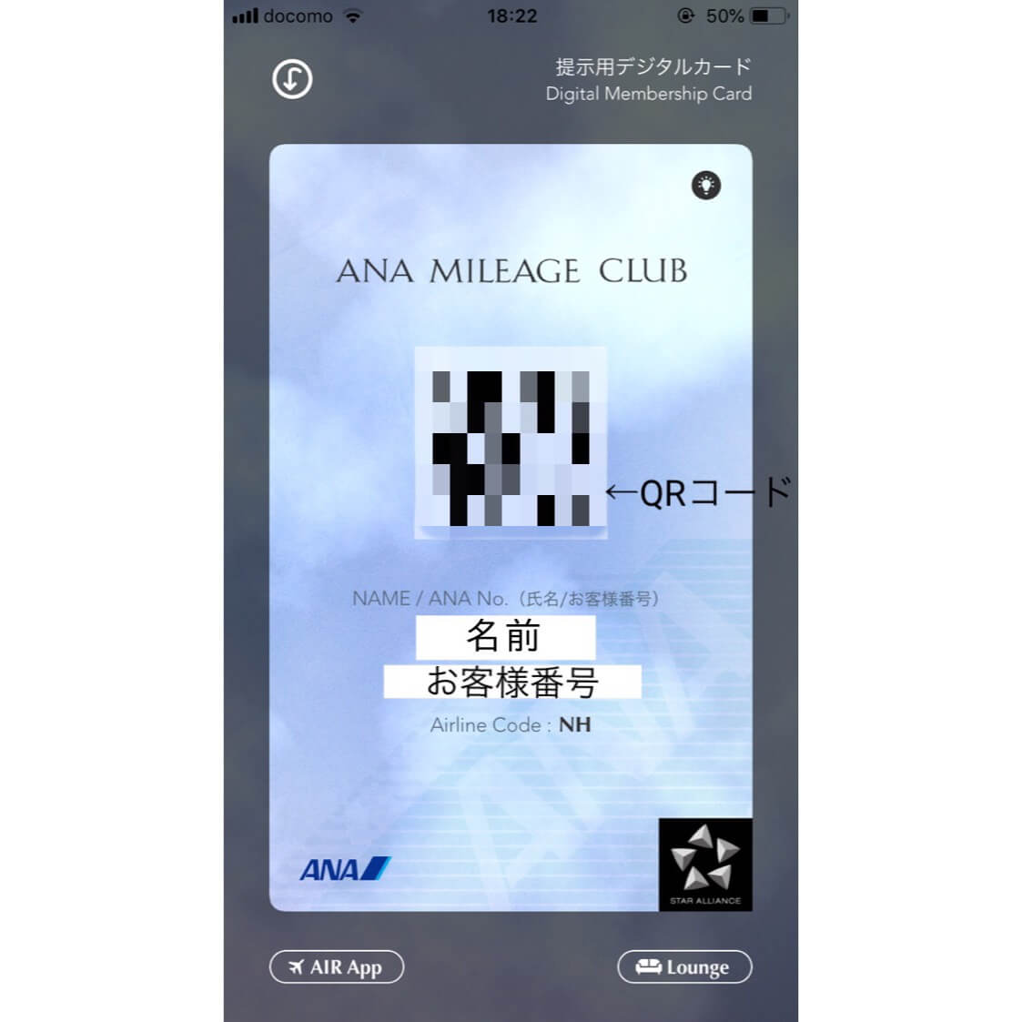 ANAデジタルカード 使い方
