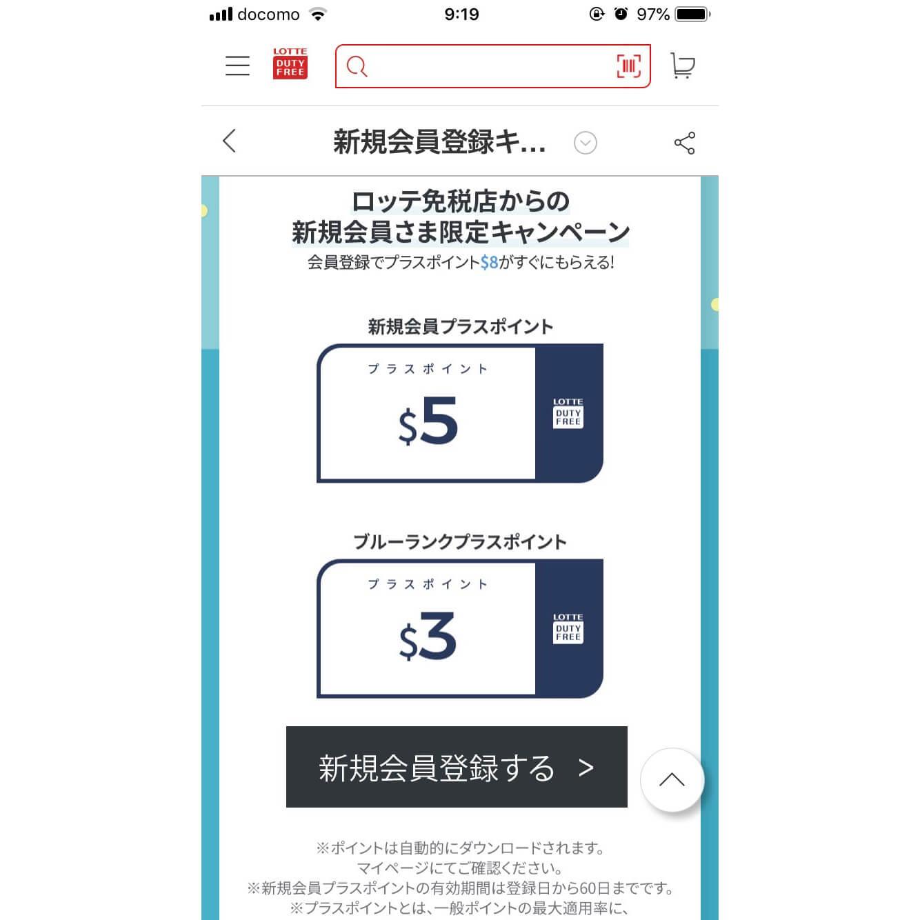ロッテオンライン免税店 会員登録